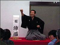 桂伸治落語会