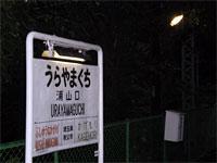 秩父鉄道浦山口