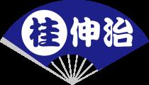 噺家 桂伸治オフィシャルサイト